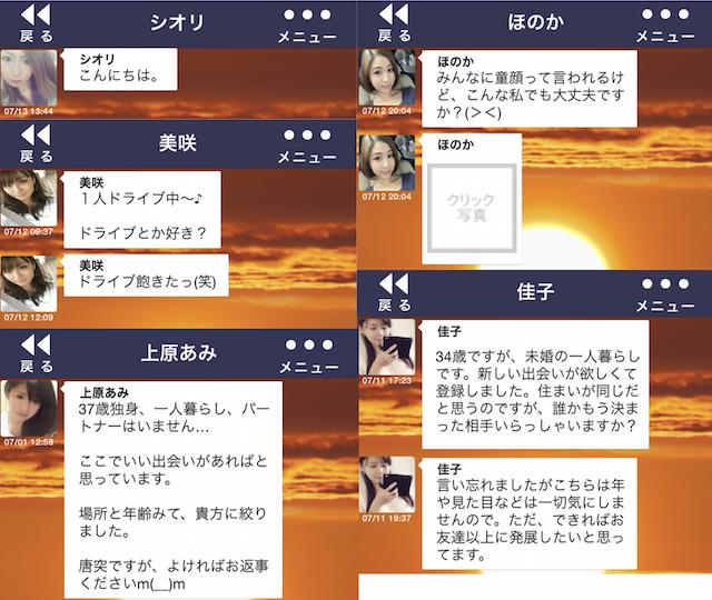 即アポ_アプリ1