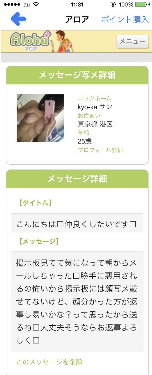 aloha_アロア_アプリ3