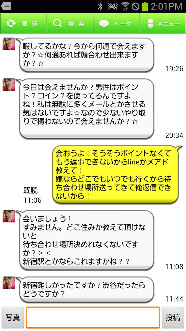 フェイストーク奈々美