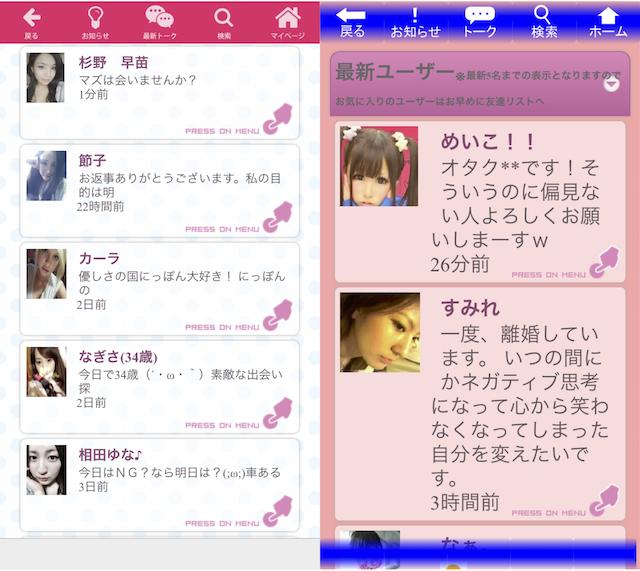 恋ラボ_アプリ2