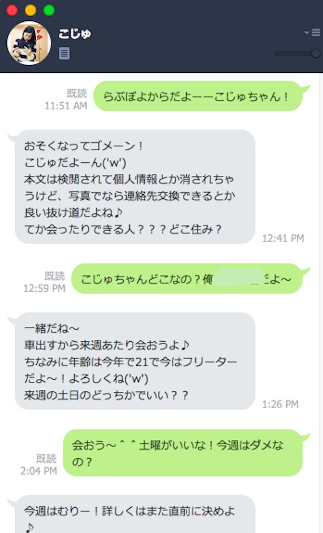 らぶぽよ_こじゅ