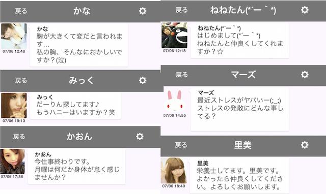 ichigotalk_アプリ2