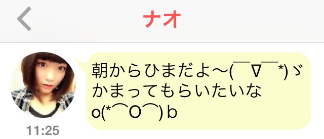 ひみつのチャット_サクラ1