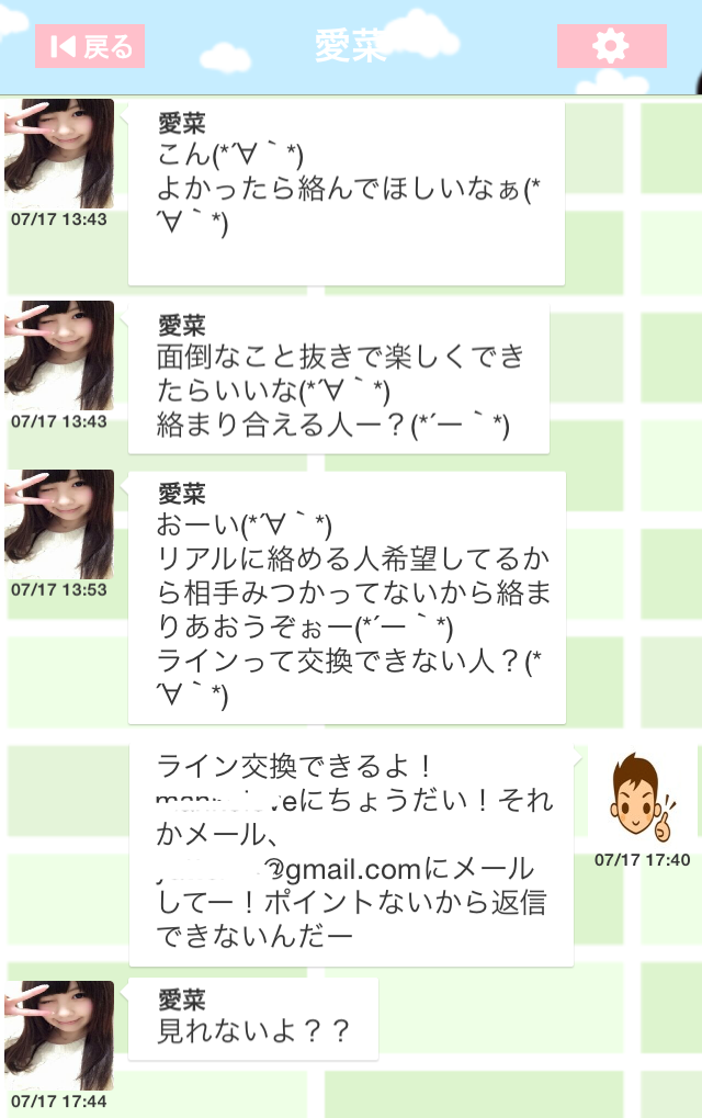 メールトーク_アプリ8