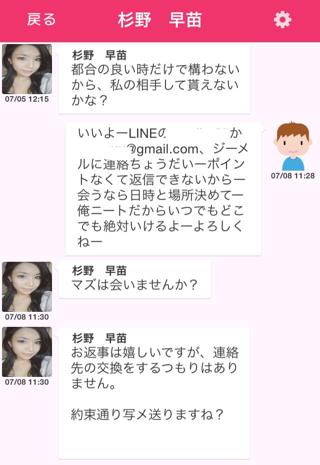 恋ラボ_アプリ4