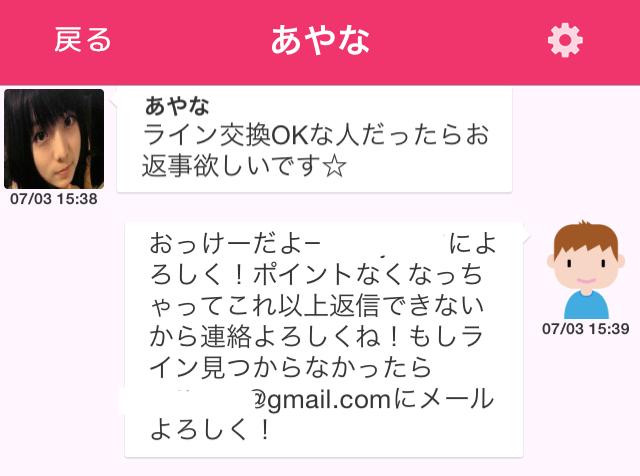 恋ラボ_アプリ6