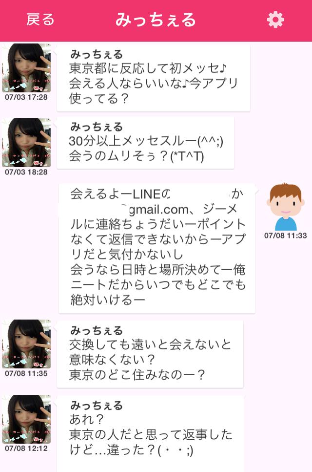 恋ラボ_アプリ7