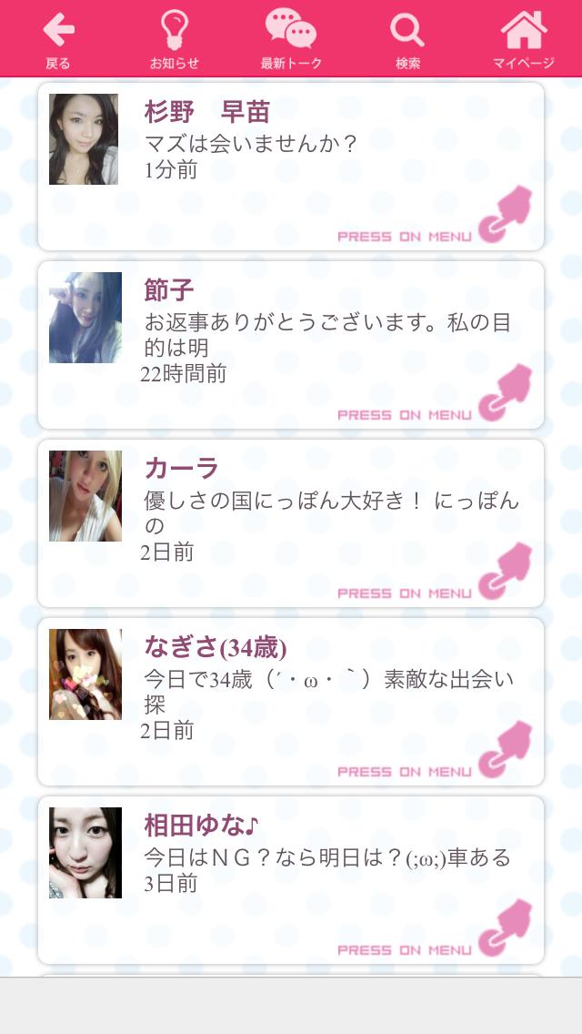 恋ラボ_アプリ5