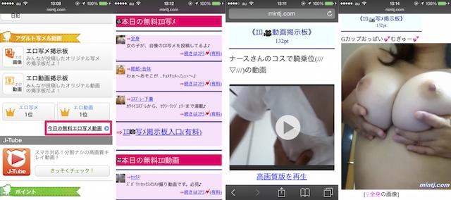 エロ動画アプリ_jmail1