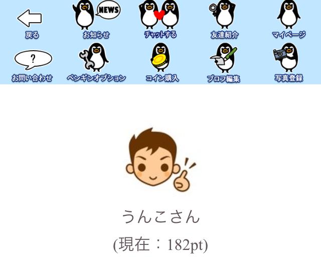 メールトーク_アプリ6