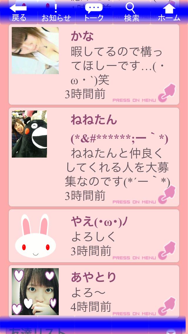 ichigotalk_アプリ3
