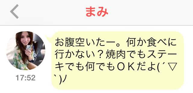 ひみつのチャット_サクラ2