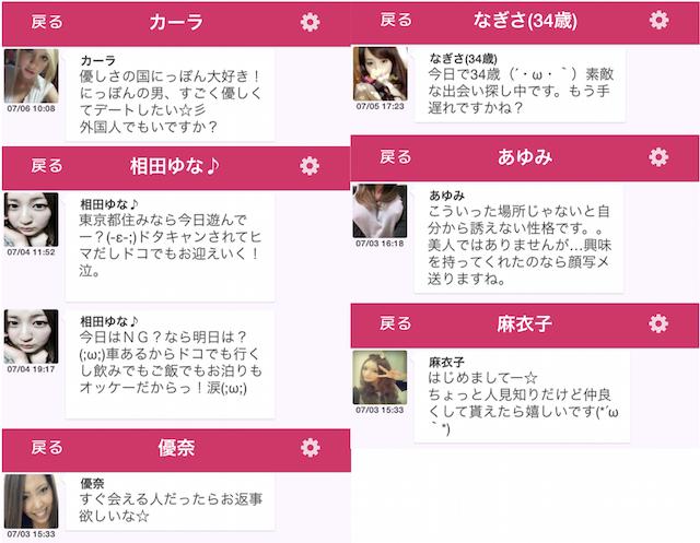 恋ラボ_アプリ1