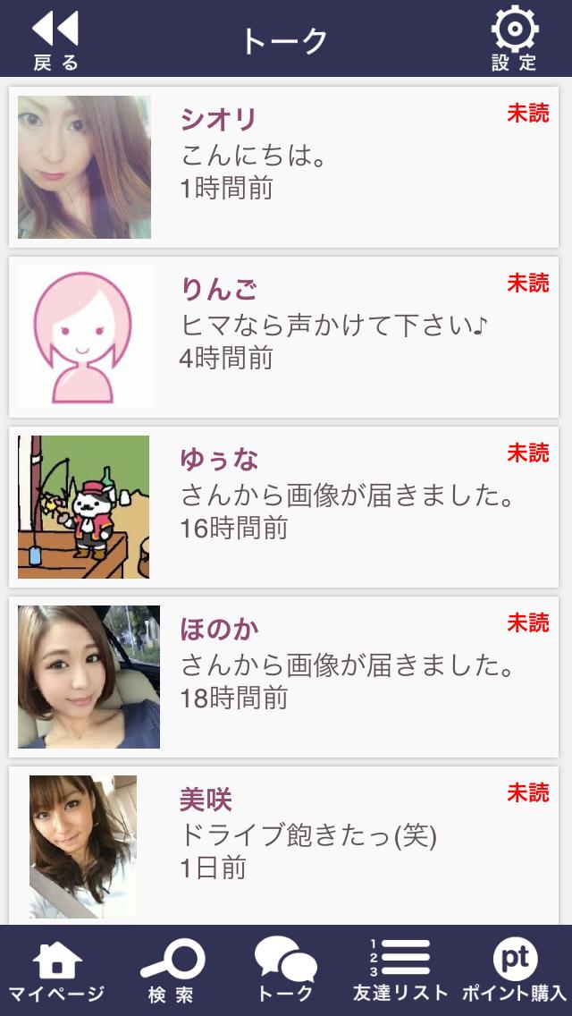 即アポ_アプリ2