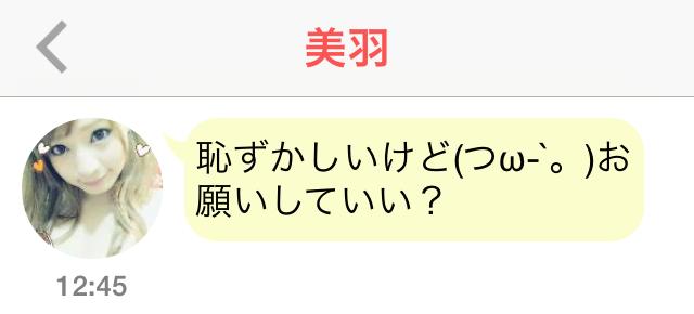 ひみつのチャット_サクラ4