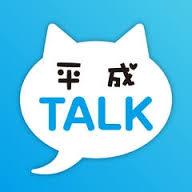 平成talk
