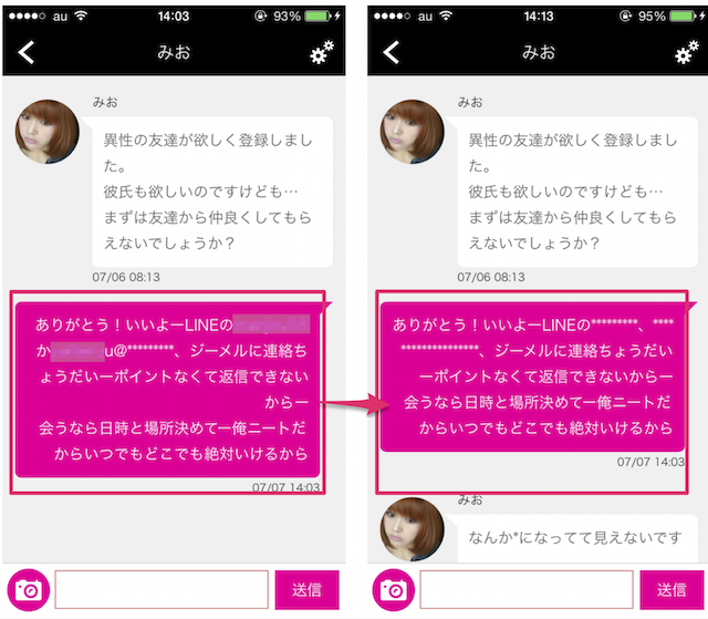 otona恋_アプリ4