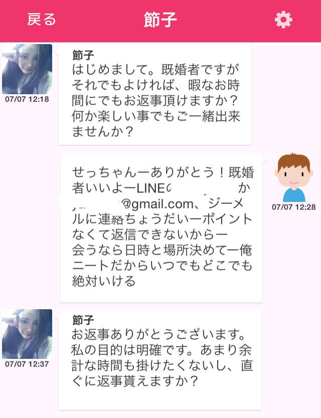 恋ラボ_アプリ3