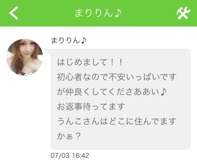 friendtalk_unko