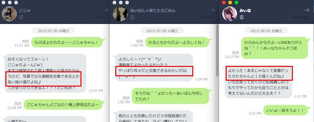 からみん_LINE