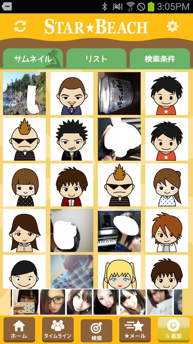 スタービーチ_アプリ2