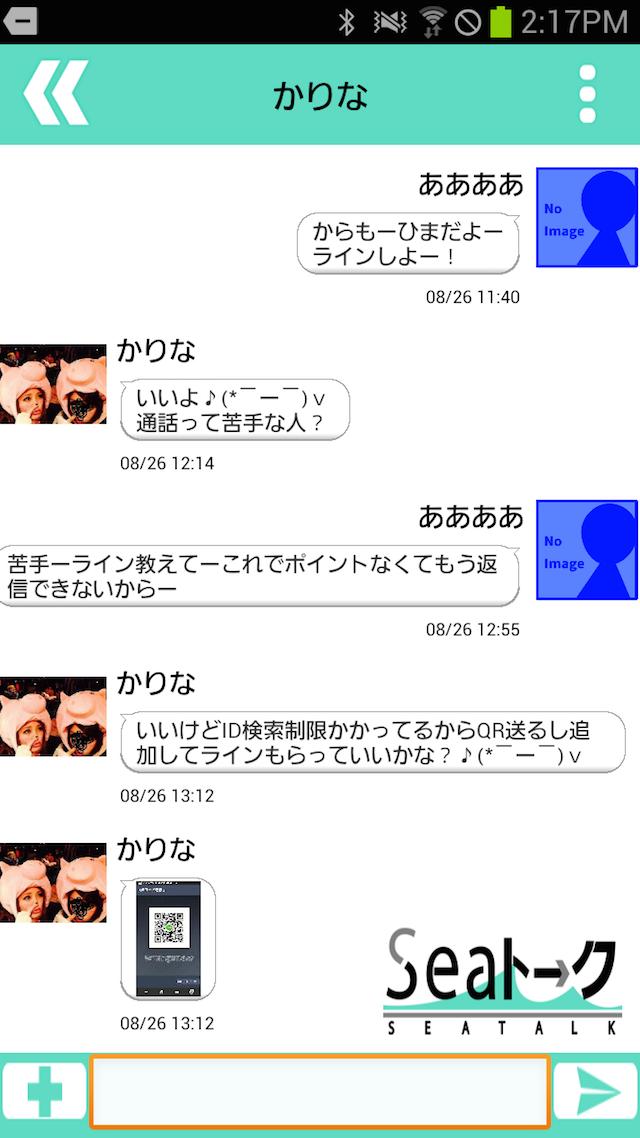 SEAトーク_かりな