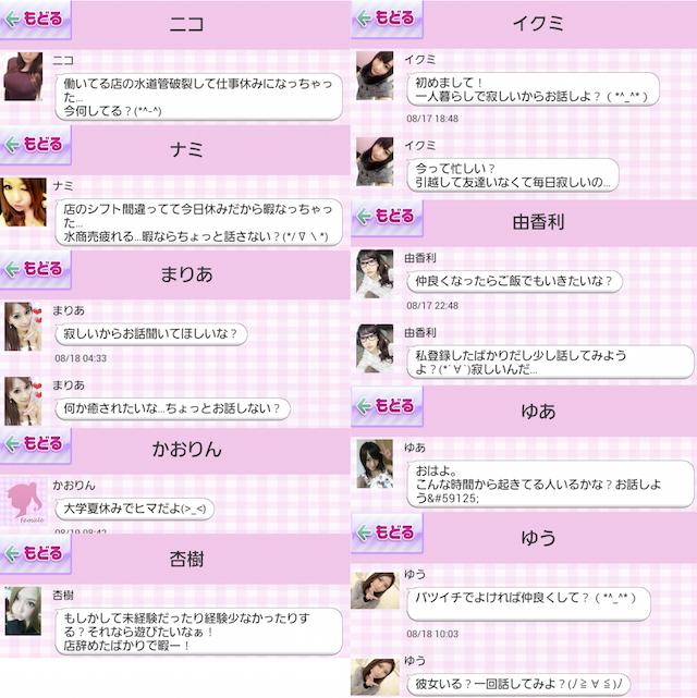 ソクコイ_アプリ5