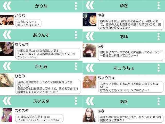 SEAトーク_アプリ3