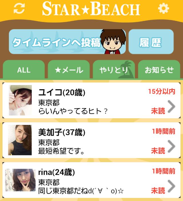 スタービーチ_アプリ1