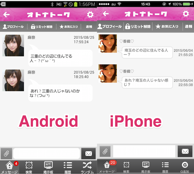 オトナトーク_サクラ_Android2
