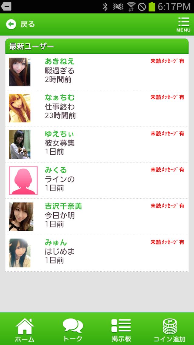ちゃチャット_アプリ1