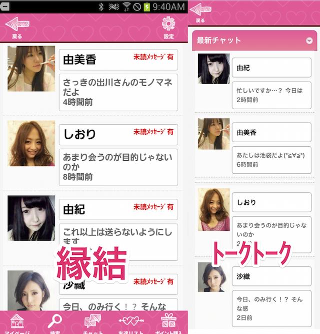 縁結アプリ3