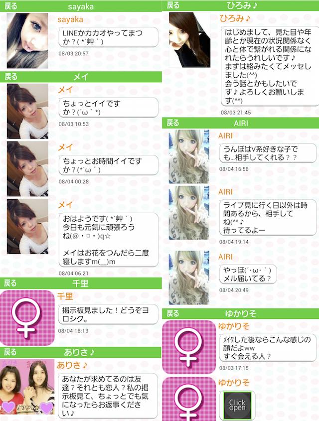 ココトーク_アプリ4