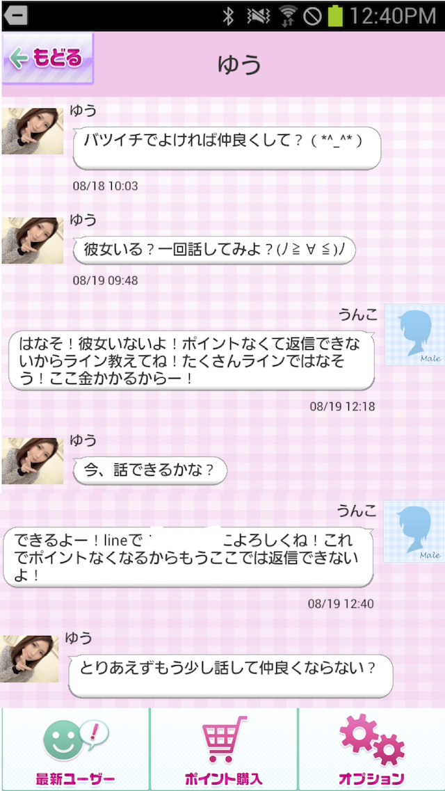 ソクコイ_アプリ6