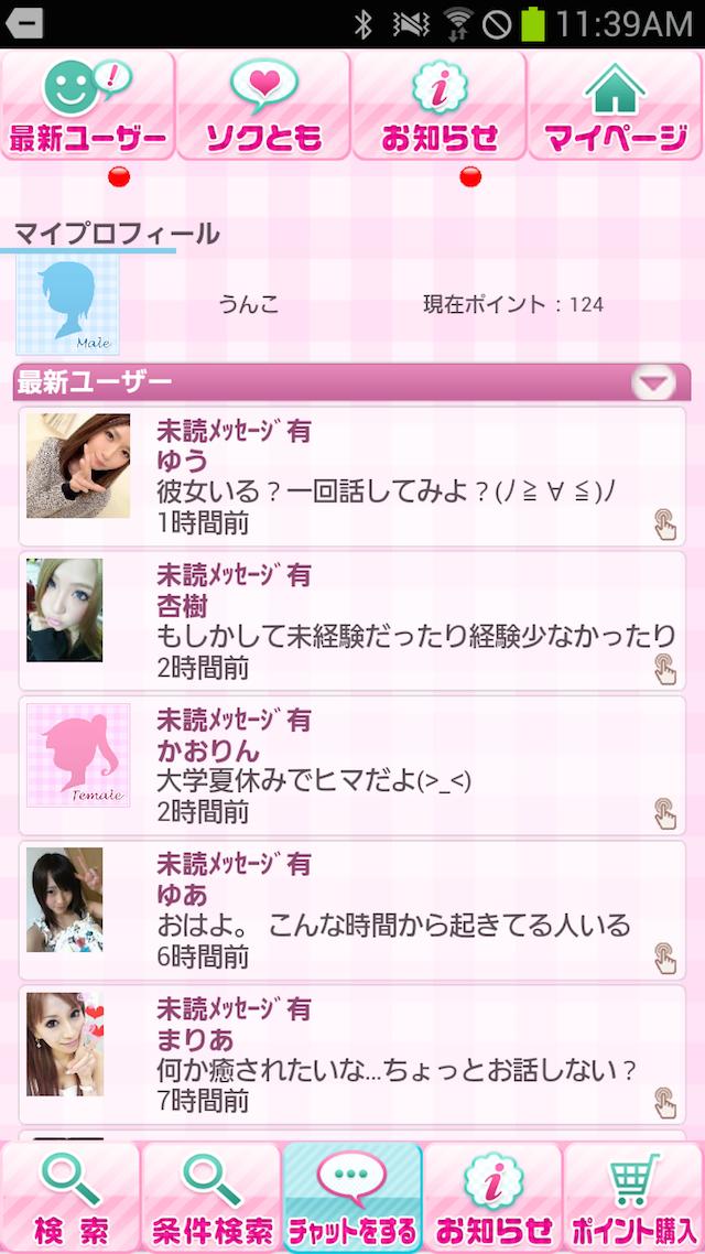 ソクコイ_アプリ1