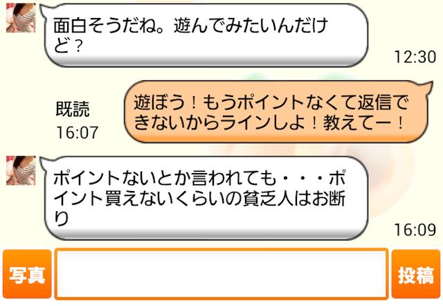 アプリコット_出会いアプリ7