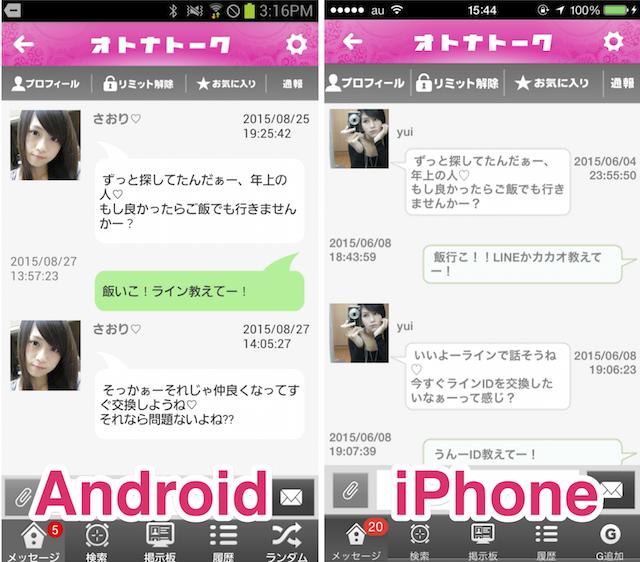 オトナトーク_サクラ_Android4