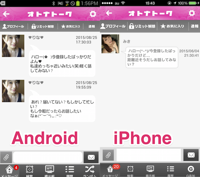 オトナトーク_サクラ_Android3