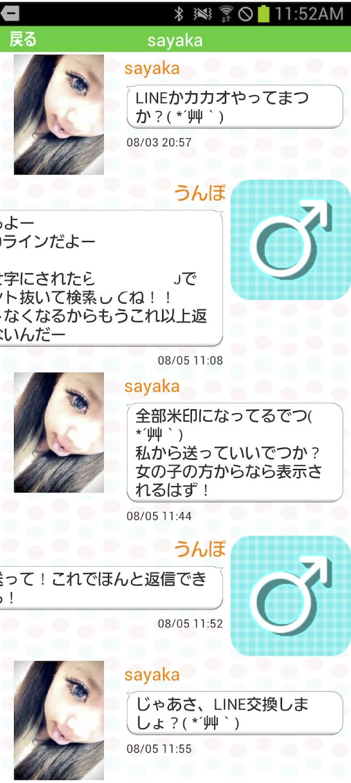 ココトーク_サクラsayaka