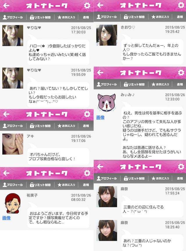 オトナトーク_サクラ_Android1