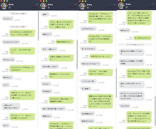 ちゃチャット_LINE