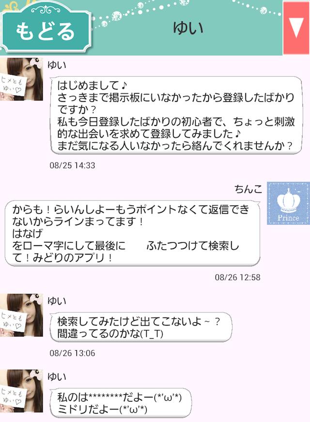 ヒメともチャット_アプリ5