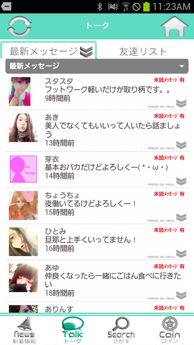 SEAトーク_アプリ1