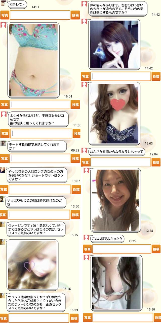アプリコット_出会いアプリ11