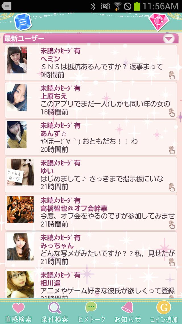 ヒメともチャット_アプリ1