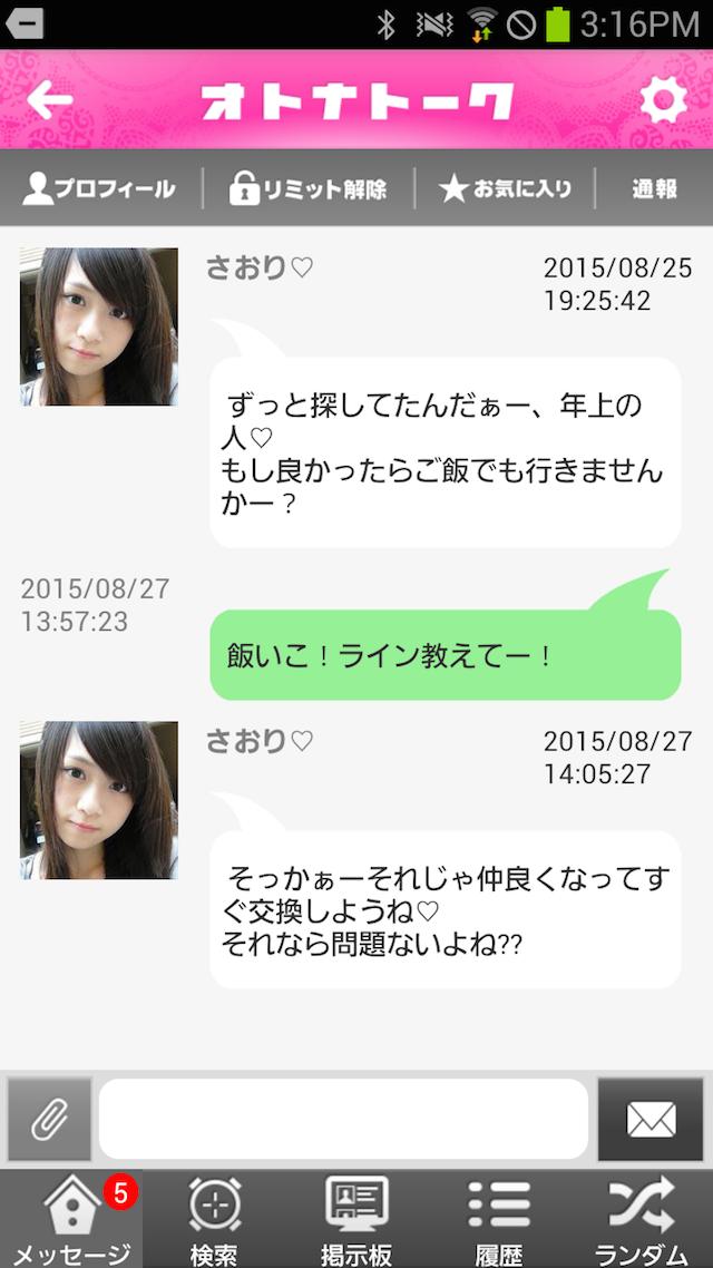 オトナトーク_アプリ_Android2