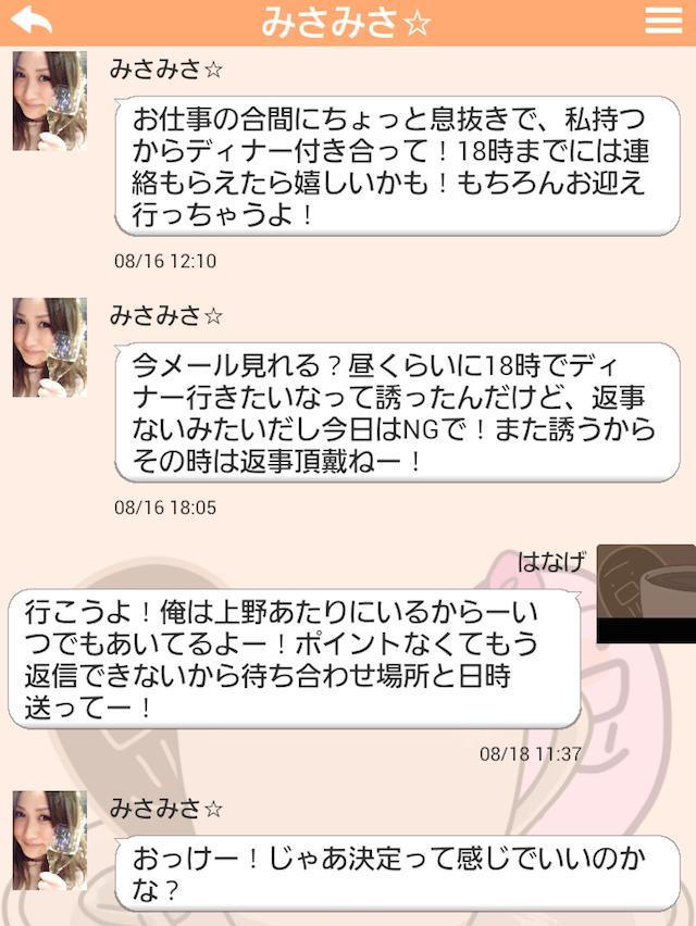 チャットカフェ_アプリ5