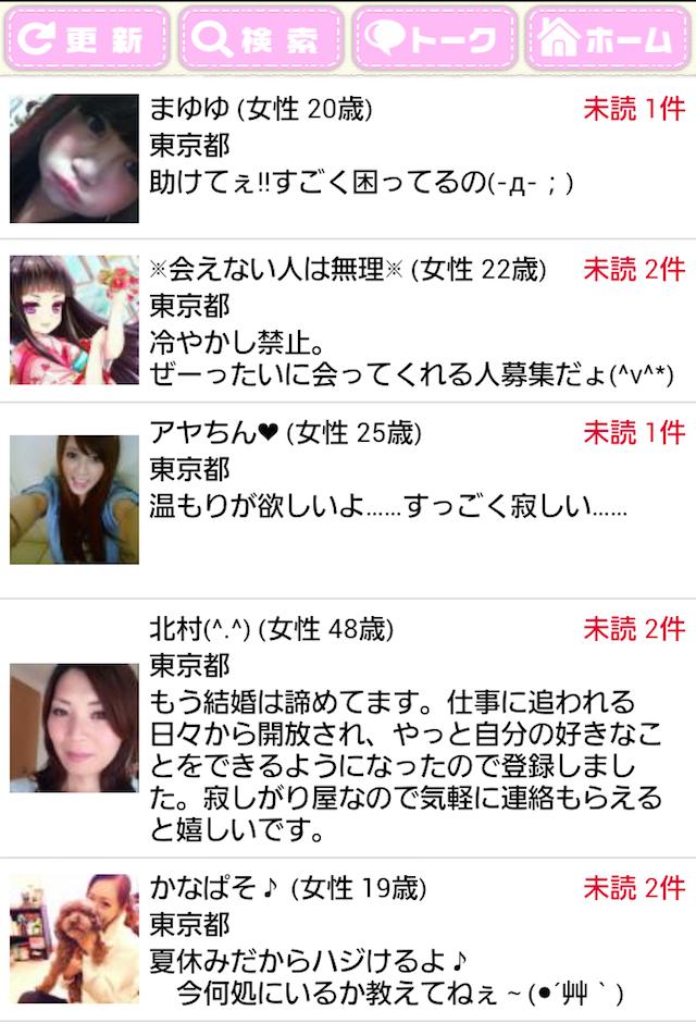 いぬとも_アプリ1