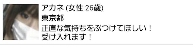 アプリコット_出会いアプリ4
