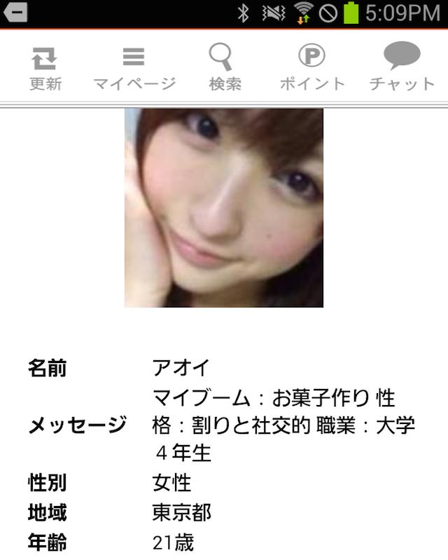 アプリコット_出会いアプリ8
